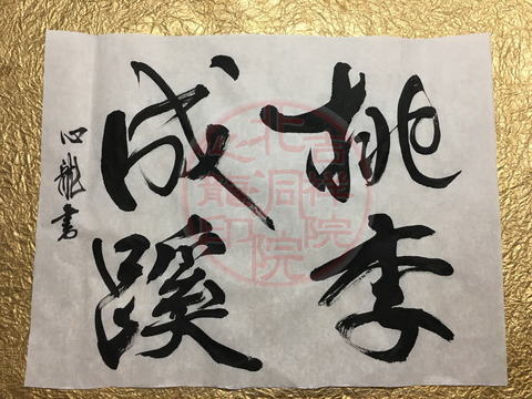 人生訓四字熟語「桃李成蹊」(2)/吉祥院心龍@北洞院流書法道画像01