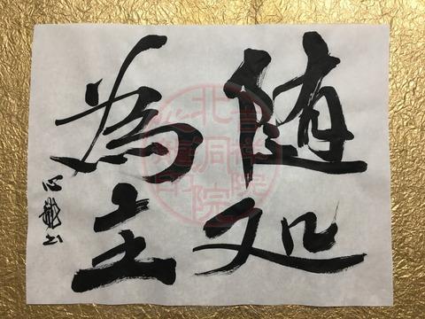 人生訓四字熟語「随処為主」(2)/吉祥院心龍@北洞院流書法道画像01
