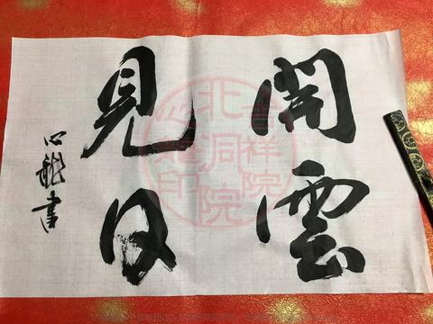 人生訓四字熟語「開雲見日」/吉祥院心龍@北洞院流書法道画像01