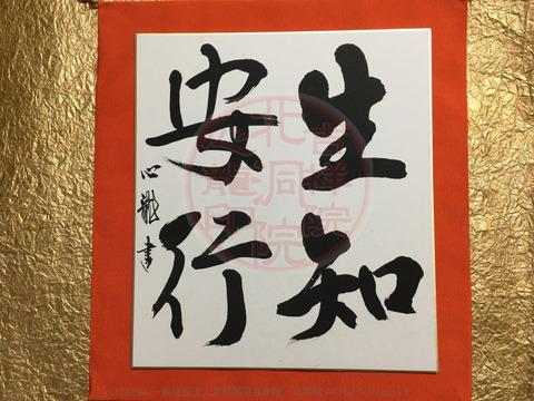 人生訓四字熟語「生知安行」/吉祥院心龍@北洞院流書法道画像01