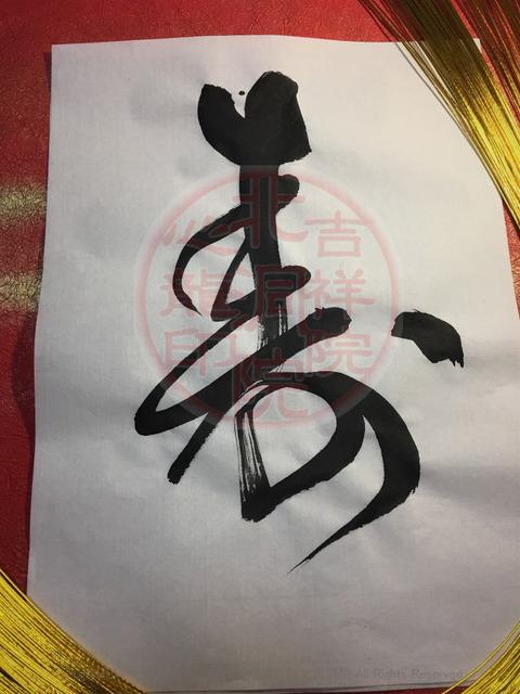 大人書道お手本「寿」/吉祥院心龍@京都国際芸術院の画像03