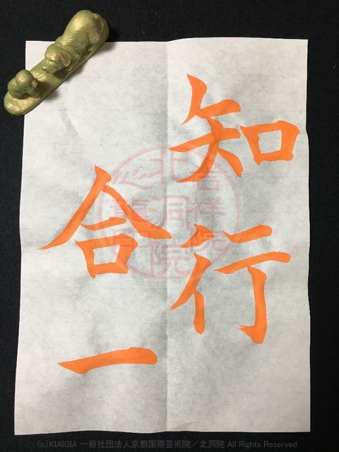 人生訓四字熟語「知行合一」/吉祥院心龍@北洞院流書法道画像01