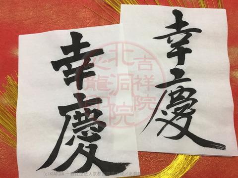 目出度い言葉(7)「幸慶」/吉祥院心龍@北洞院流の画像01