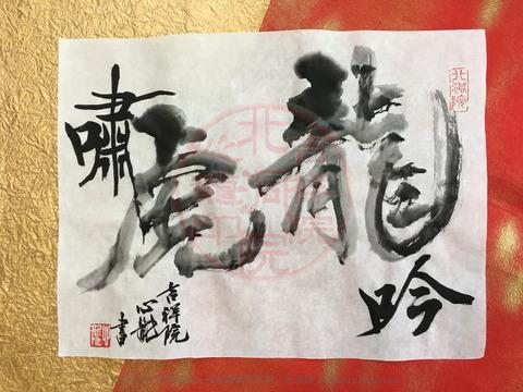 人生訓四字熟語「竜吟虎嘯」(3)/吉祥院心龍@北洞院流書法道画像01