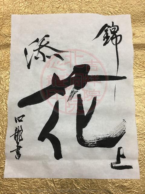 人生訓四字熟語「錦上添花」(3)/吉祥院心龍@北洞院流書法道画像01