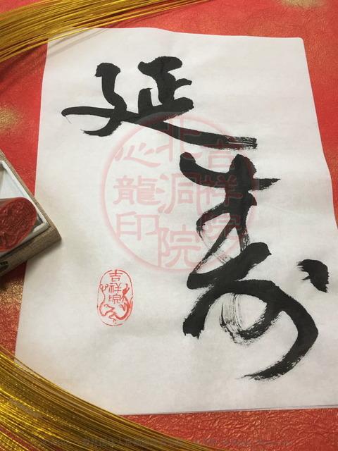 目出度い言葉(2)「延寿」/吉祥院心龍@北洞院流の画像01