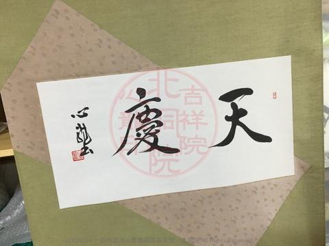 目出度い言葉(5)「天慶」/吉祥院心龍@北洞院流の画像02