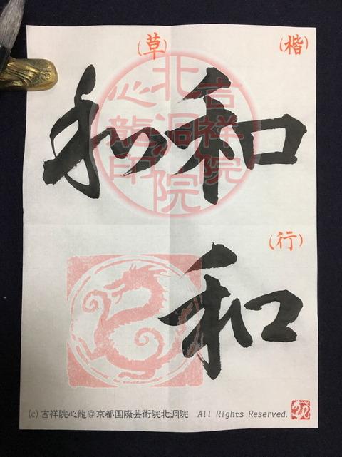 大人書道お手本「和」の書体/心龍@京都国際芸術院の画像01