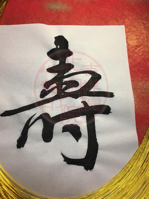 大人書道お手本「寿」/吉祥院心龍@京都国際芸術院の画像02
