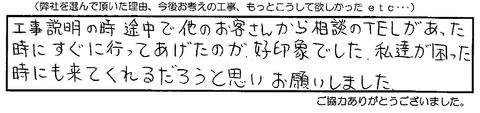 お客様の声20111223広島