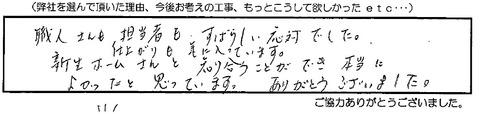 お客様の声20111220和歌山
