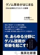 ゲノム革命