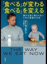食べるが変える