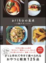 ariko 3
