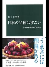 日本の品種