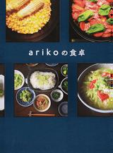 arikoの食卓 1
