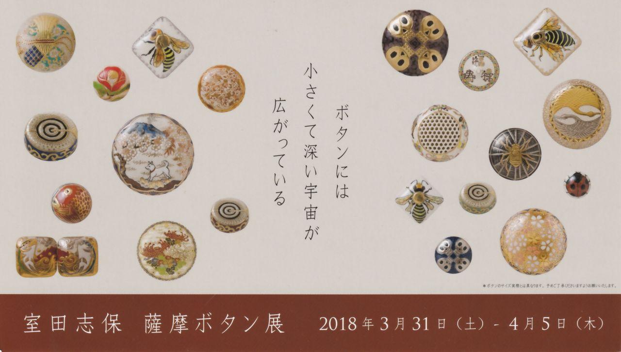 室田志保 薩摩ボタン展