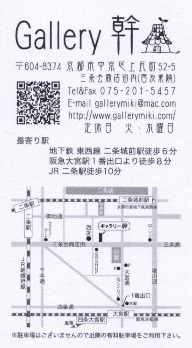 手業展地図