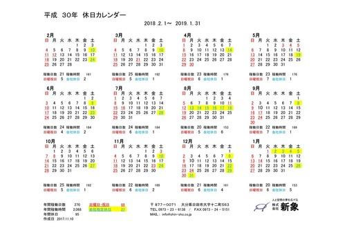 30年カレンダ_01