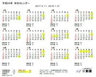 新象カレンダーH29
