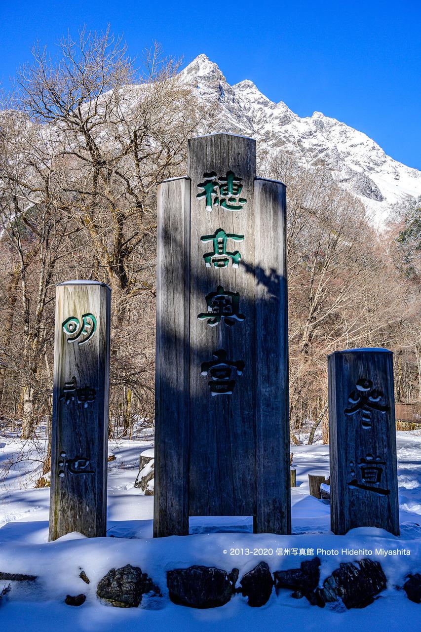 明神岳_20191229-_DSC5570