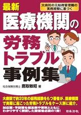 医療機関のトラブル事例集_日本法令_カバー