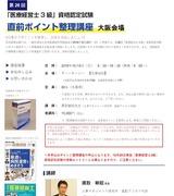 医療経営士3級対策講座(大阪)_20191006