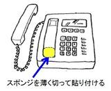 電話機にスポンジ