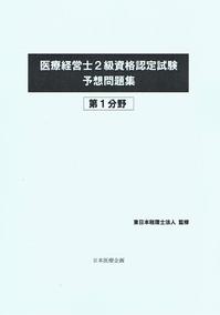 医療経営士2級予想問題集_第1分野_20170524