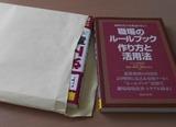 本をきれいに運ぶ