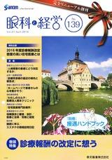 参天製薬「眼科と経営」139号