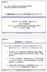 fine-人事考課とキャリアパスsemi_20170713