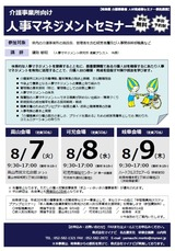 岐阜県「人事マネジメントセミナー」案内状_201808