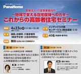 panahome_semi_20160423