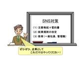 SNS対策(2)