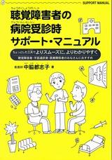 聴覚障害者の病院受診時サポート・マニュアル_中脇都志子