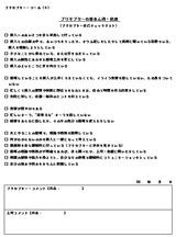 preceptor_tool_6