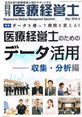 月刊医療経営士201805