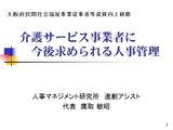 研修講師_111213