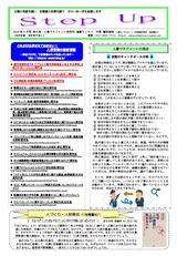 newsletter201603