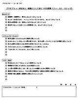 preceptor_tool_5