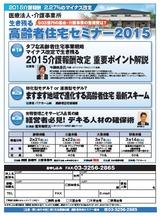 jmp_サ高住宅semi_201502-03