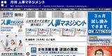 月刊 人事マネジメント HP