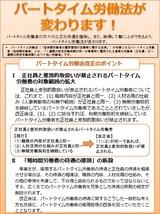 パートタイム労働法改正_20140423公布