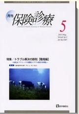 月刊保険診療_20130510