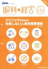 「眼科と経営」増刊号~人事労務管理術