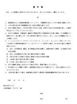 誓約書_SNS対策用(例)