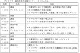 gifu-preceptor_20170808