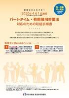 パートタイム・有期雇用労働法対応のための取組手順書