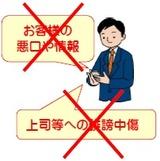 SNS対策(1)